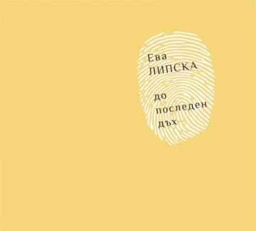 """""""До последен дъх"""", Ева Липска"""