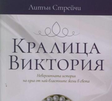 """""""Кралица Виктория"""", Литън Стрейчи"""