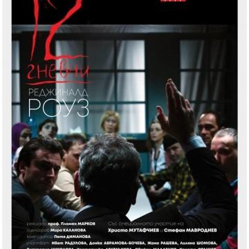 """""""12 гневни"""" - класиката с женски глас"""