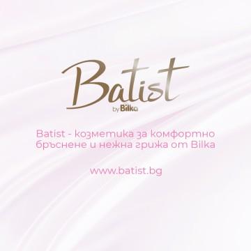 Подаряваме ви продукти на новата марка на Bilka - Batist