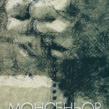 """""""Монсеньор Кихот"""" – идеалната книга"""