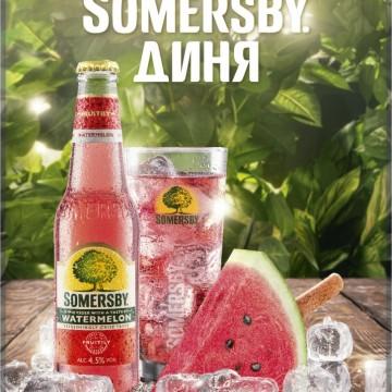 Somersby и нашето лято с вкус на диня