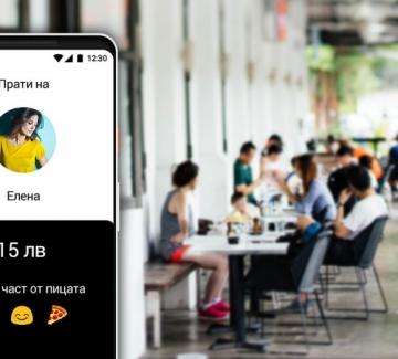 Как едно българско мобилно приложение изпрати кеша в историята