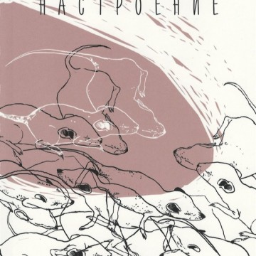 """""""Свирепо настроение"""": различната книга на Радичков"""