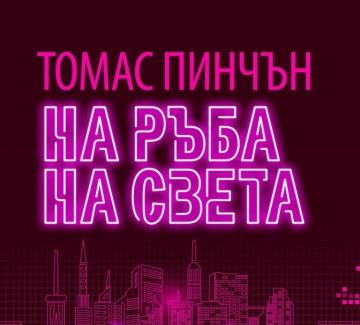 """""""На ръба на света"""", Томас Пинчън"""