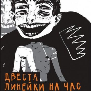 """Двеста линейки на час"", Йордан Д. Радичков"