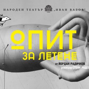 """""""Опит за летене"""" пред театъра"""