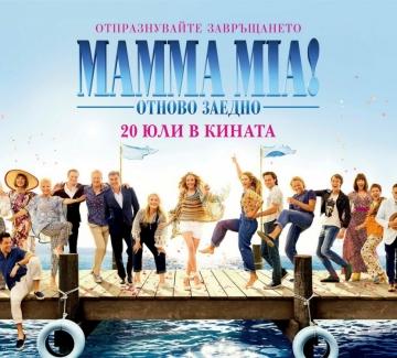 """Готови ли сте за горещата лятна комедия """"Mamma Mia! Отново заедно""""?"""