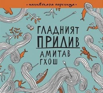 """""""Гладният прилив"""" на Амитав Гхош – Индия като книга"""