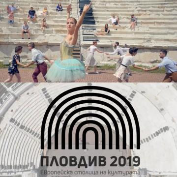 Пловдив и Матера ще бъдат Европейски столици на културата през 2019 г.