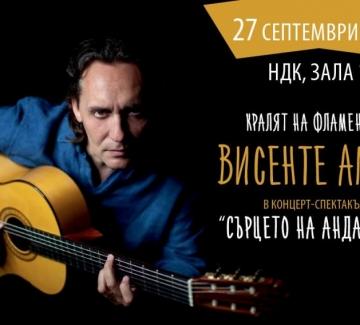 Кралят на фламенкото идва в София за концерт, страстен като андалуското му сърце