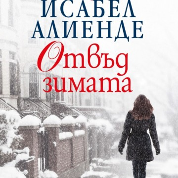 """""""Отвъд зимата"""" на Исабел Алиенде, която се чете на един дъх"""