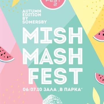 Идва есенният Mish Mash Fest, гответе се!