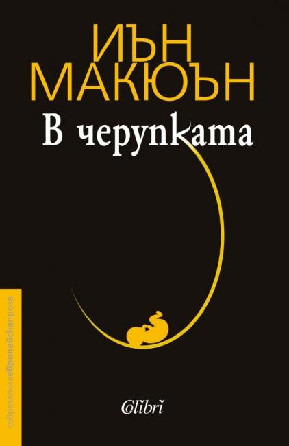 """""""В черупката"""" от Иън Макюън: Колебанията на един още нероден Хамлет"""