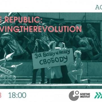 ACT Фестивал: Еротика, революция, свобода