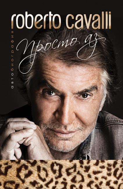Подаряваме ви автобиографията на Роберто Кавали