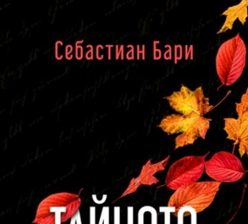 """""""Тайното писание"""" на Себастиан Бари"""
