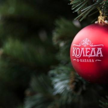 Приказна Коледа ще грейне над уличките на Капана!