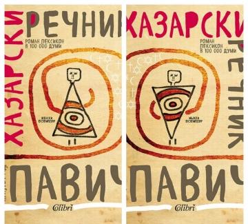 """""""Хазарски речник"""" на Милорад Павич"""