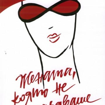"""""""Жената, която не остаряваше"""" и беше французойка"""