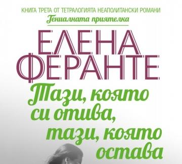 """""""Тази, която си отива, тази, която остава"""" на Елена Феранте"""