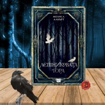 """""""Лешниковата гора"""" – приказка, от страшните"""