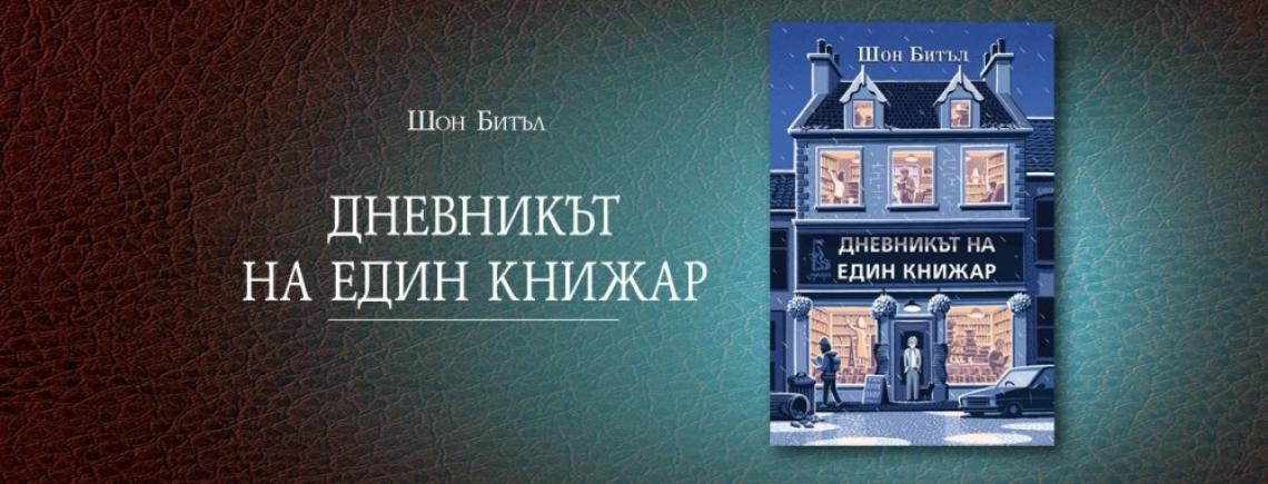"""""""Дневникът на един книжар"""""""