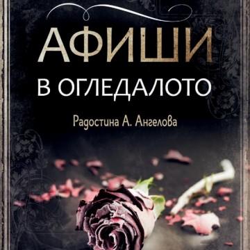 """""""Афиши в огледалото"""" – когато става дума за любов"""