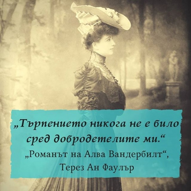 """""""Романът на Алва Вандербилт"""" - за първата разведена богата жена"""