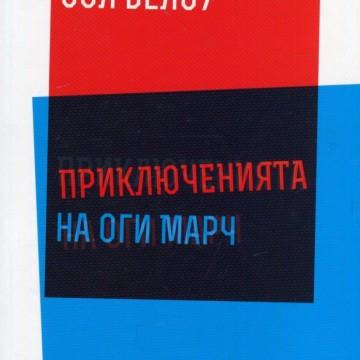 """""""Приключенията на Оги Марч"""" във вселената на Сол Белоу"""