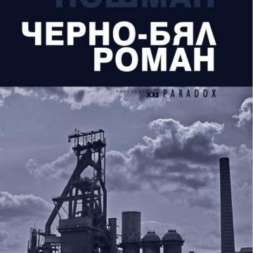 """""""Черно-бял роман"""" – безвремието на социализма"""