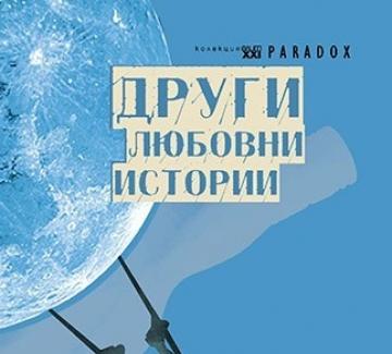 """""""Други любовни истории"""" - една много близка на сърцето ни книга"""