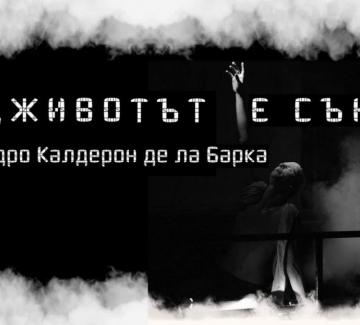 """Театърът като сън: """"Животът е сън"""" в театър """"Азарян"""""""