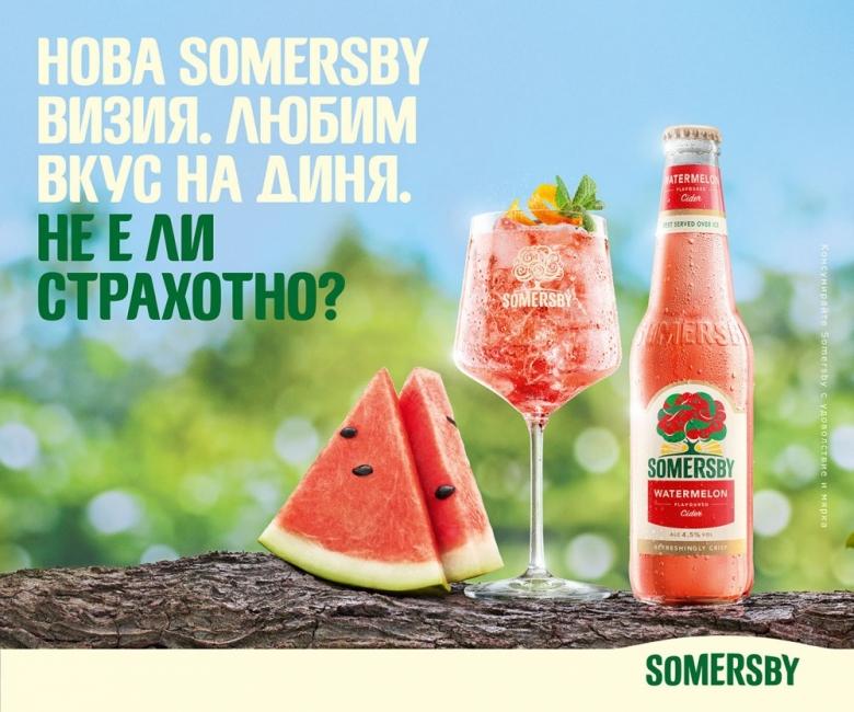 Нова Somersby визия, любим вкус на диня. Не е ли страхотно?