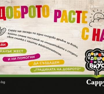 Елате в градината на доброто с Cappy!