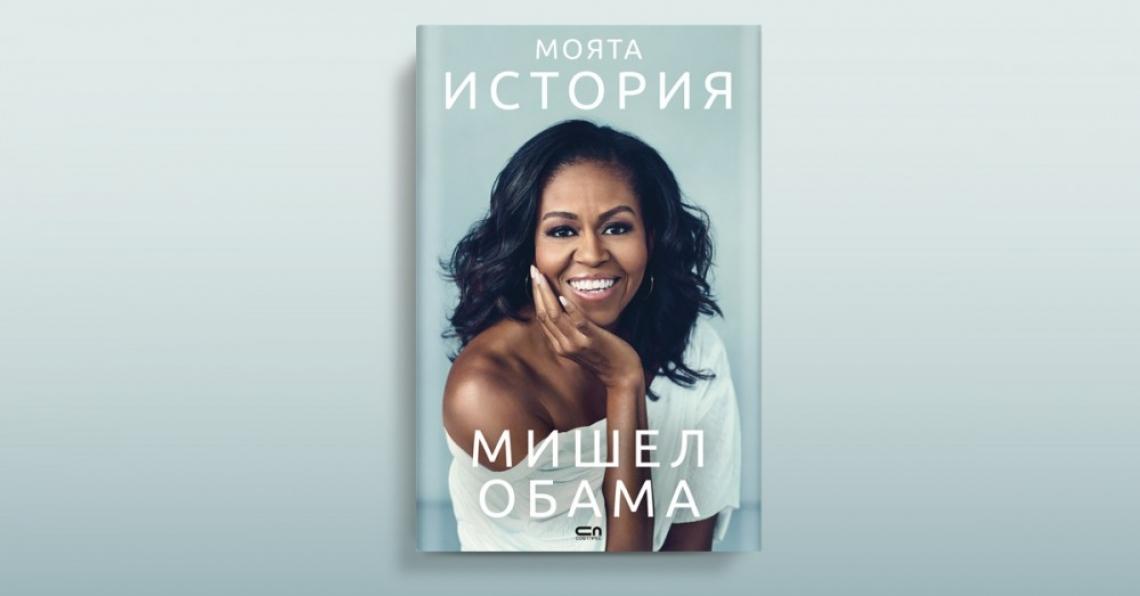 Книгата на Мишел Обама е събитие!