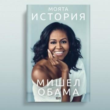 Becoming от Michelle Obama: Разказ за книга и среща
