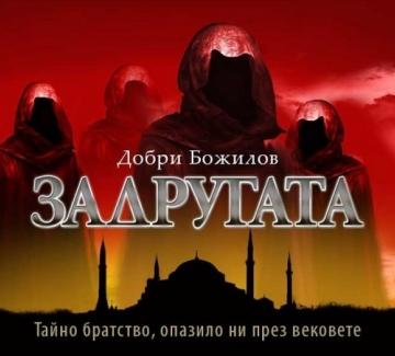 """""""Задругата"""" - българското тайно общество"""