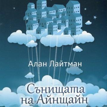 """""""Сънищата на Айнщайн"""" разказани от Алан Лайтман"""
