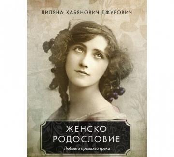 """Женско родословие"" – абсолютно женска книга!"