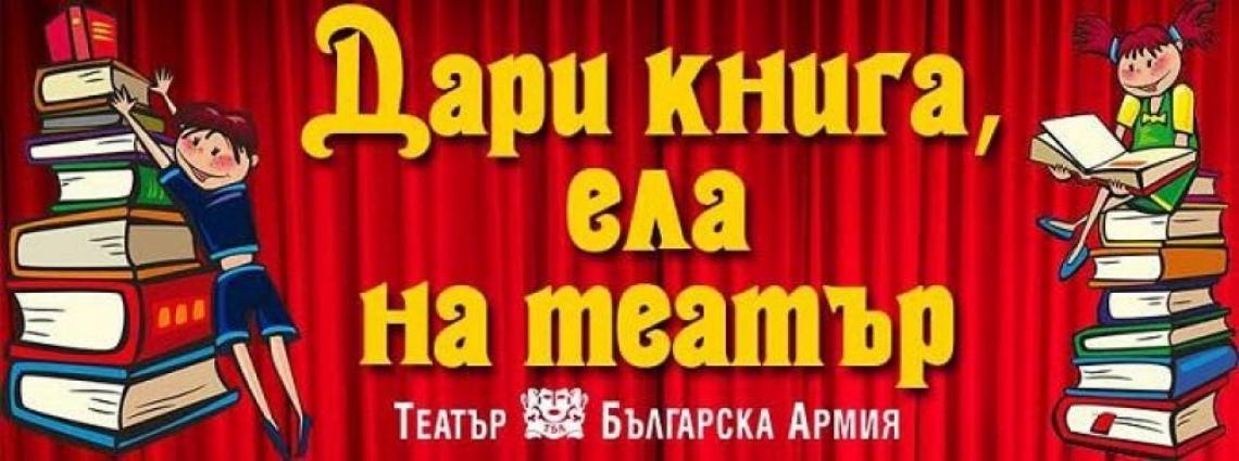 Дари книга, ела на театър!
