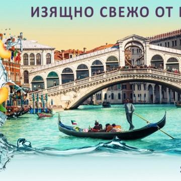 Нещо свежо и изящно от Венеция!