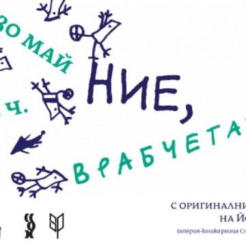 """Илюстрациите на Йордан Радичков към """"Ние, врабчетата"""" ще бъдат показани за пръв път"""
