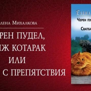 """""""Черен пудел, риж котарак или сватба с препятствия"""" на Елена Михалкова"""