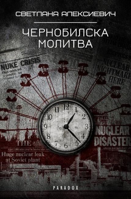 "Из ""Чернобилска молитва"" на Светлана Алексиевич"