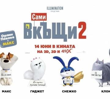 """Подаряваме ви занимателна игра и комплект за обяд за премиерата на """"Сами вкъщи 2"""""""