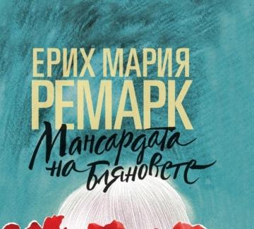"""Из """"Мансардата на бляновете"""" на Ерих Мария Ремарк"""
