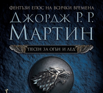 """Из """"Игра на тронове"""", романът"""