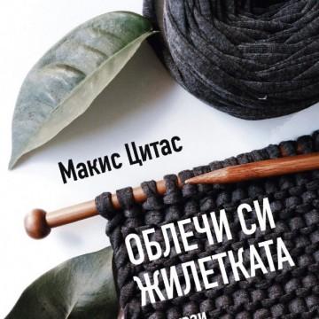 """Сборникът """"Облечи си жилетката"""" на Макис Цитас"""