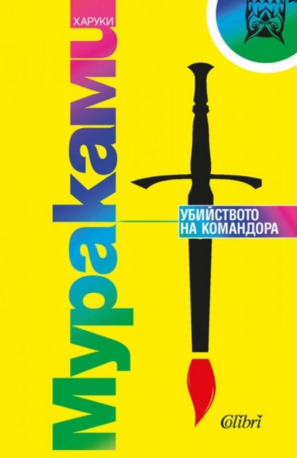 """""""Убийството на Командора"""": Роман за истината и любовта"""